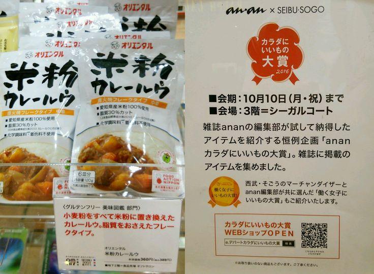 米粉カレールウ@横浜 そごう横浜店3階シーガルコートにて 10月10日(月・祝)まで anan×SEIBU・SOGO「カラダにいいもの大賞ショップ」が期間限定オープン♪ オリエンタルカレーからは「米粉カレールウ」を、お取り扱い頂いております。 米粉カレールウ商品情報 ・ ・レシピ集http://www.oriental-curry.co.jp/recipe/index.html 通勤、通学で横浜駅をご利用の方は、是非ともお立ち寄りくださいませ♪ ★オリエンタルカレー商品情報 http://www.oriental-curry.co.jp/products/index.html ★オリエンタルカレーレシピページ http://www.oriental-curry.co.jp/recipe/index.html ★オリエンタルカレー70周年特設ページ http://www.oriental-curry.co.jp/70years/