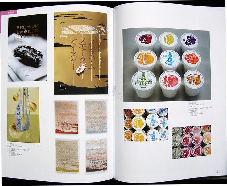 パッケージデザイン 全国のお土産品デザイン集-日本全国47都道府県から集めた土産品デザイン集