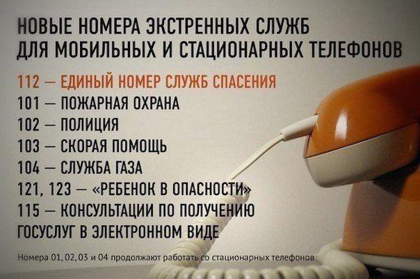 Новые номера экстренных служб для мобильных и стационарных телефонов