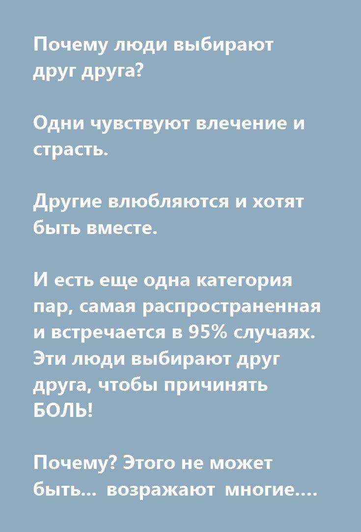http://nurleela.ru/ispaniya Почему люди выбирают друг друга? Одни чувствуют влечение и страсть. Другие влюбляются и хотят быть вместе. И есть еще одна категория пар, самая распространенная и встречается в 95% случаях. Эти люди выбирают друг друга, чтобы причинять БОЛЬ! Почему? Этого не может быть... возражают многие. А, потому что, мм нужна эта боль, они без нее жить не могут, она ими управляет и является смыслом существования. Вся их жизнь сплошная БОЛЬ! Они утверждают, что хотят быть…