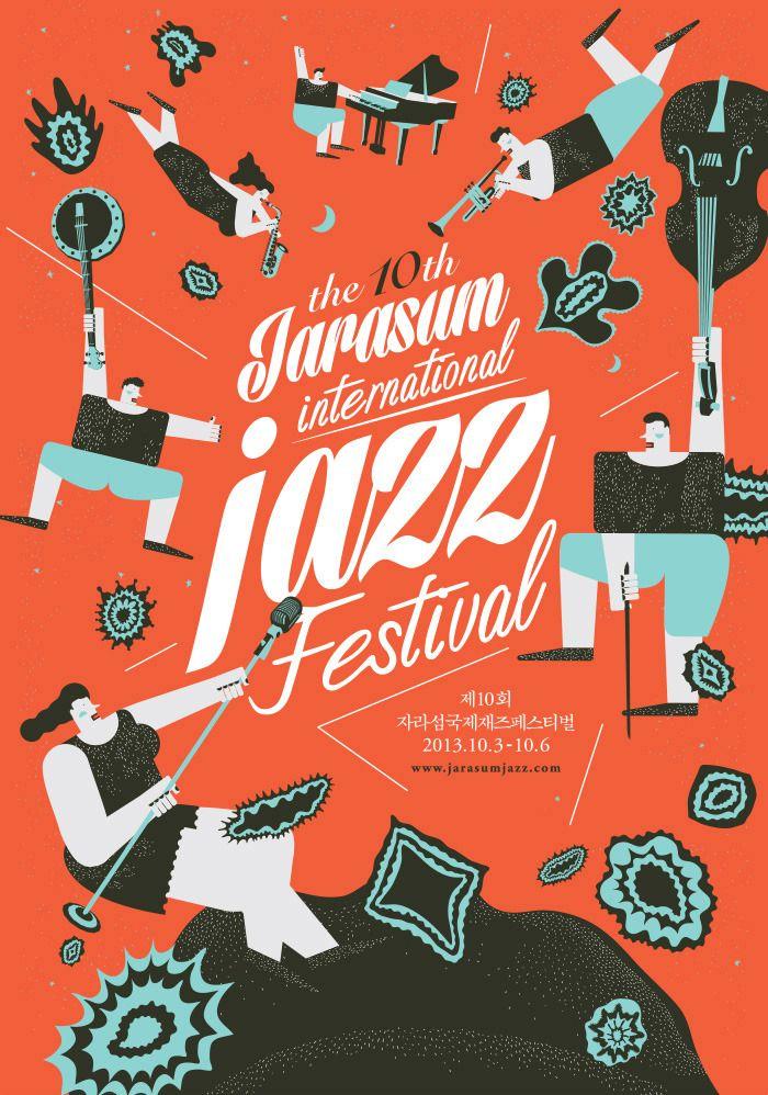 한동안 재즈 앓이를 하게 했던 자라섬 재즈 페스티벌. 내년에 허한다면 며칠 놀다 오고 싶다.