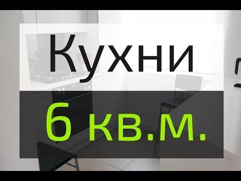 Дизайн кухни в хрущевке (6 кв м), фото после ремонта - YouTube