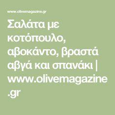 Σαλάτα με κοτόπουλο, αβοκάντο, βραστά αβγά και σπανάκι | www.olivemagazine.gr
