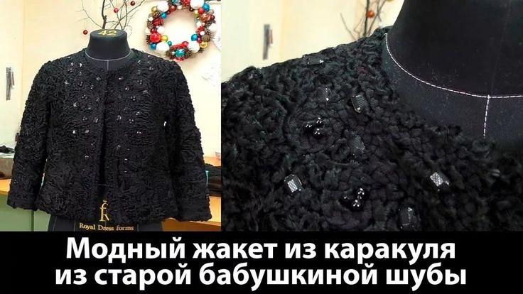 модный жакет из каракуля: 10 тыс изображений найдено в Яндекс.Картинках