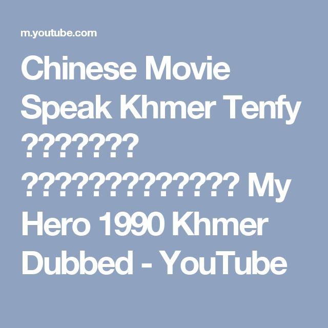 Chinese Movie Speak Khmer Tenfy ទិនហ្វី វីរះបុរសខ្ញុំ My Hero 1990 Khmer Dubbed - YouTube
