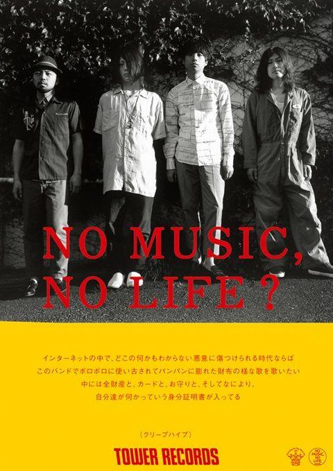 クリープハイプ NO MUSIC, NO LIFE.メイキングレポート - TOWER RECORDS ONLINE