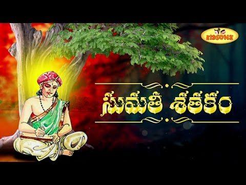 moral stories: Sumathi Satakam  Oka Yuriki Noka Karanamu Telugu P...