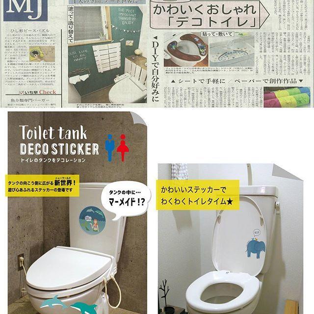 先日の日経MJ の記事。[デコトイレ]   あります!! デコレのデコトイレステッカー  #デコレ #雑貨 #デコトイレ#ステッカー #トイレトレーニング #トイレタンクデコレーション#サーフィン
