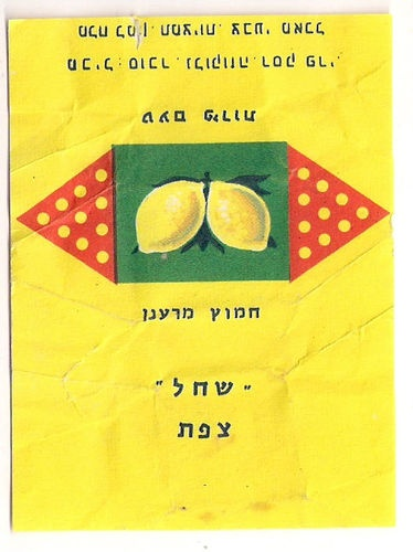 Judaica Israel Old Vintage Candy Wrapper Fruit Shahal | eBay