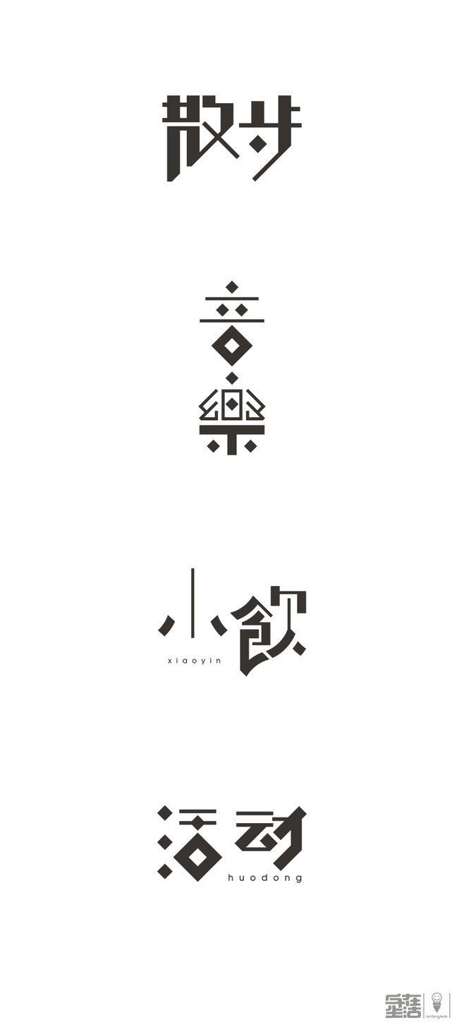 原创作品:字在生活小记2014精选