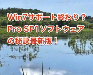 Win7サポート終わりPro SP1ソフトウェアの秘訣最新版
