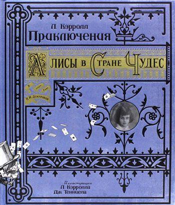 Обложка книги Л.Кэрролла «Приключения Алисы в Стране Чудес»