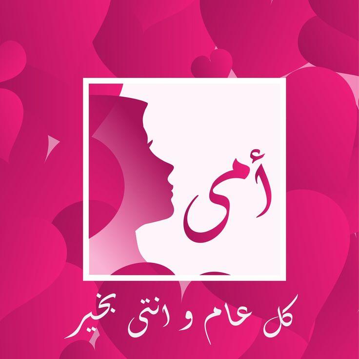 صور عيد الام 2020 اجمل صور تهنئة لعيد الأم In 2020 Happy Mothers Day Happy Mothers Mothers Day