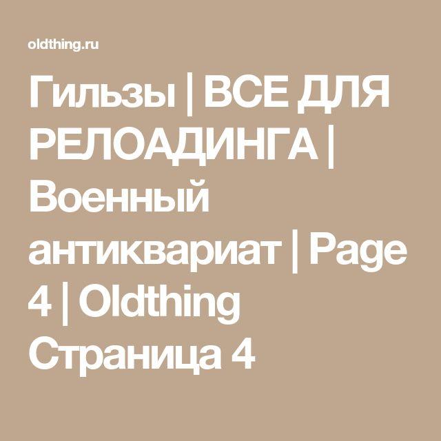 Гильзы   ВСЕ ДЛЯ РЕЛОАДИНГА   Военный антиквариат   Page 4   Oldthing Страница 4