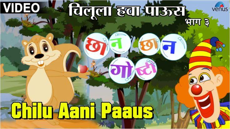 Chilu Aani Paaus : Chhan Chhan Goshti ~ Marathi Animated  Children's Story