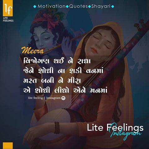 Follow👉 @lite_feelings #official_feelings #Gujarat # ...