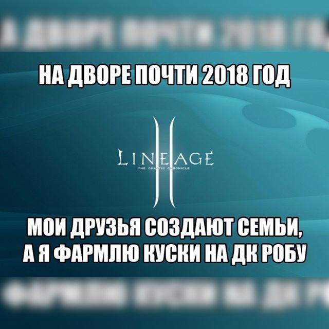 #lineage2 #lineage2classic #lineage2interlude #lineage2online #l2  #mmorpg #мморпг #interlude #like4like #lineart #likeforlike #like4likeback #like4follow #линейка2 #art #games #onlinegaming #Ла2 #Л2 #La2 #L2 #server #siegelineage2 #siege #mmogaming #HighFive