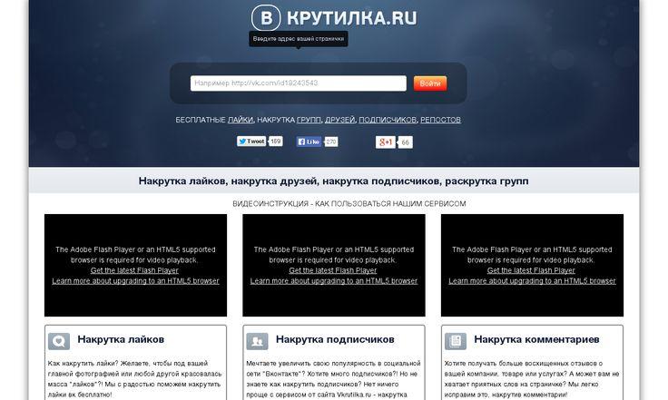 http://vkrutilka.ru/41395