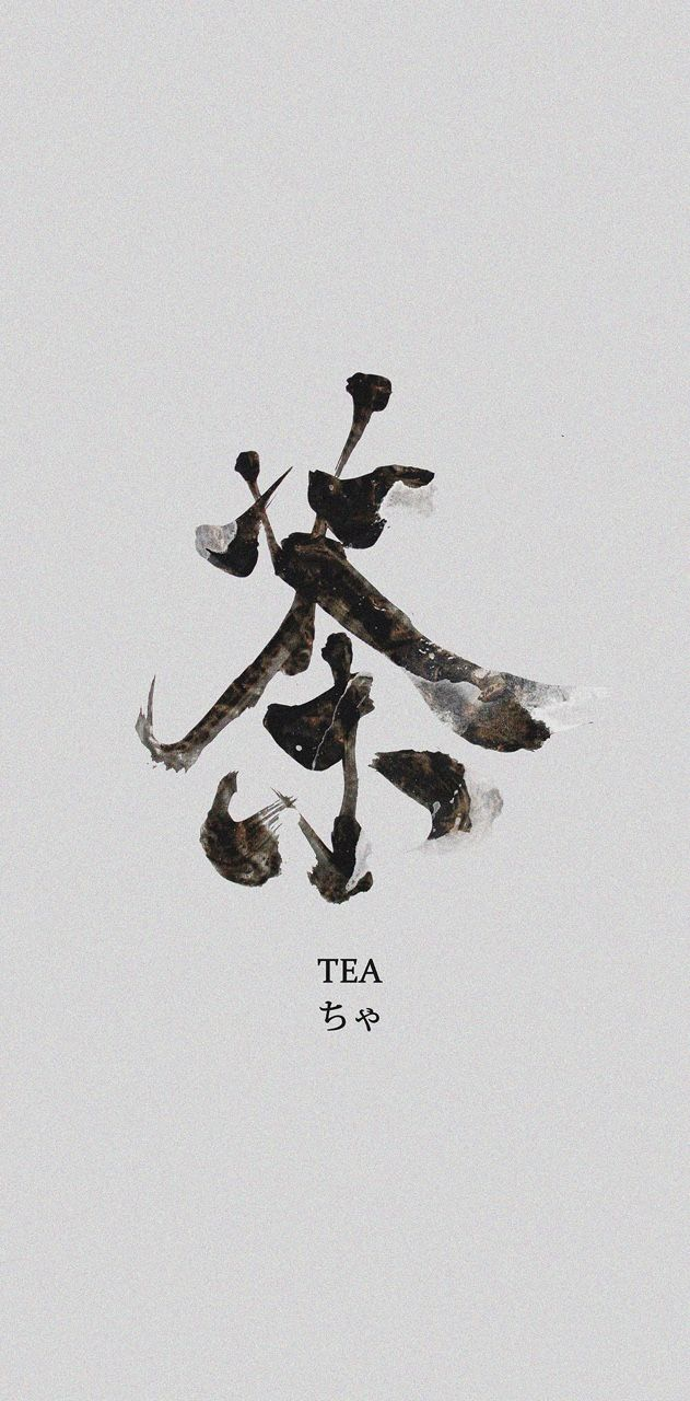 茶 Tea ちゃ 只想讓字體有它本意的存在 / Calligraphy / Typography / Graphic design