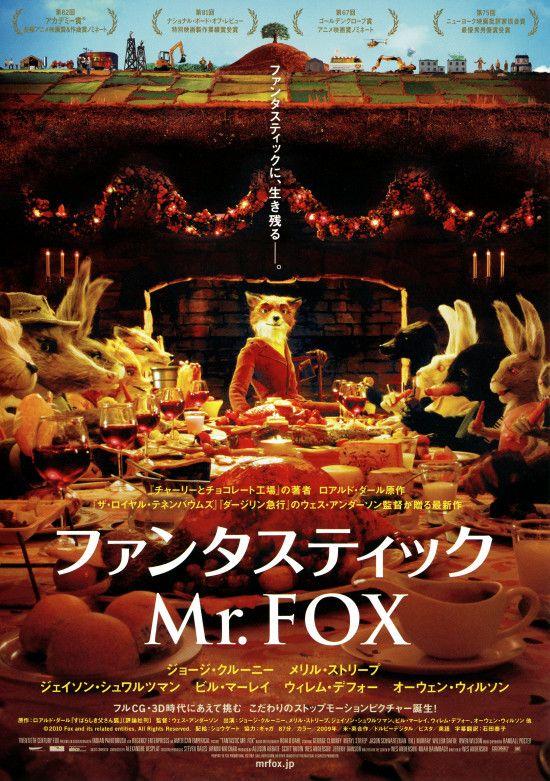 ファンタスティック Mr.FOX のレビューやストーリー、予告編をチェック!上映時間やフォトギャラリーも。