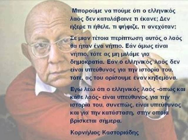 Πλησίστιος...: Καστοριάδης: Έτσι θα έρθει η Αναγέννηση