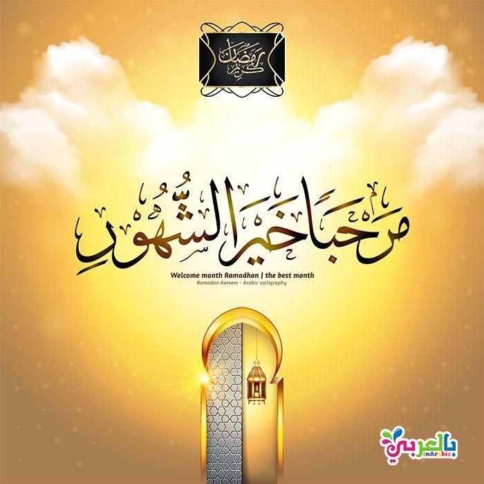 عبارات تهنئة بشهر رمضان المبارك عبارات شهر رمضان بالعربي نتعلم Ramadan Kareem Ramadan Psd Template Website
