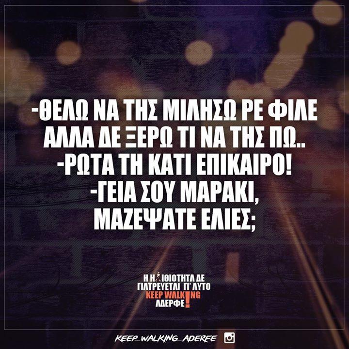 Αυτό θα πει επικαιρότητα!!! #GreekQuotes