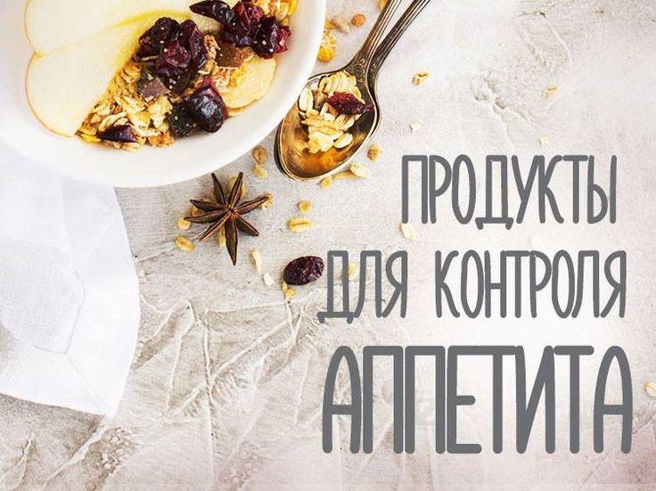 Людям, стремящимся к снижению веса, неслучайно противопоказано голодание: оно лишь раззадоривает аппетит и приводит к неизбежным срывам. Включите в свой рацион продукты, позволяющие уменьшить чувство голода. Они не только помогут вам держать аппетит под контролем, но и насытят организм необходимыми нутриентами. 1. #Яблоки богаты нерастворимыми пищевыми волокнами, которые заполняют #желудок и создают ощущение сытости. Поэтому #диетологи_рекомендуют съедать по одному яблоку перед основными…