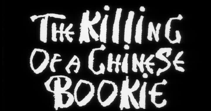 «Убийство китайского букмекера» (The Killing of a Chinese Bookie), Джон Кассаветис, США, 1976