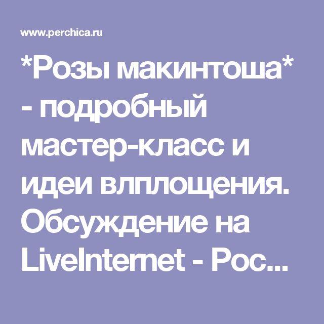 *Розы макинтоша* - подробный мастер-класс и идеи влплощения. Обсуждение на LiveInternet - Российский Сервис Онлайн-Дневников