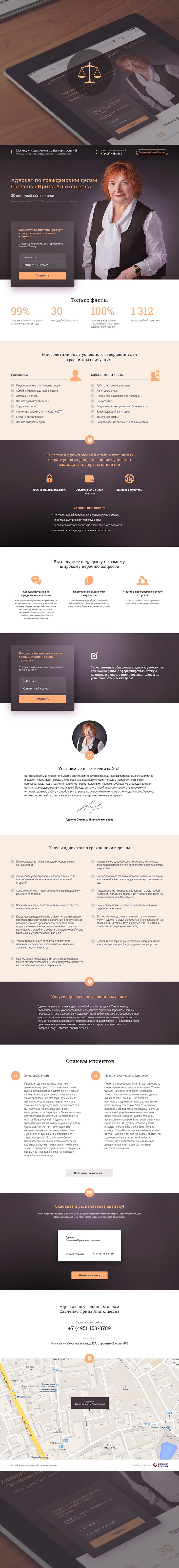 Landing page для адвоката, Сайт © ИльяЛукичев