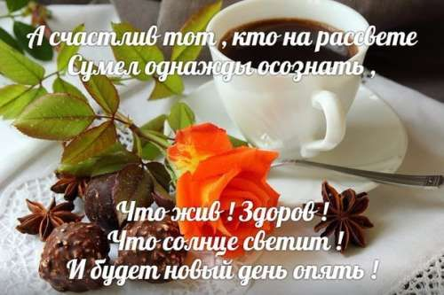 Бодрого утра! Удачного дня! Много улыбок!...Привет от меня! ))