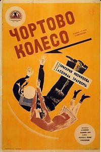 """""""Чертово колесо"""" 1926 г."""