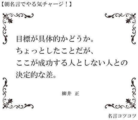 柳井 正の名言[朝名言アーカイブ]