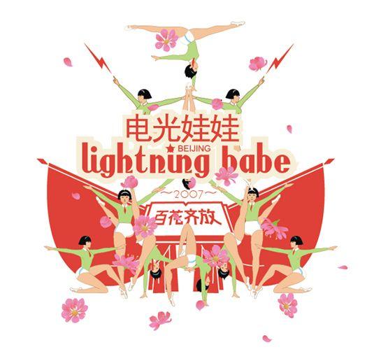 Lighting babe