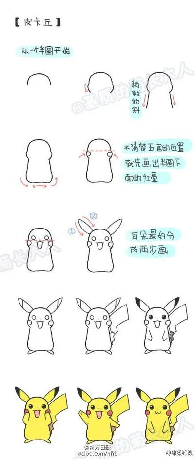 How to draw Picachu
