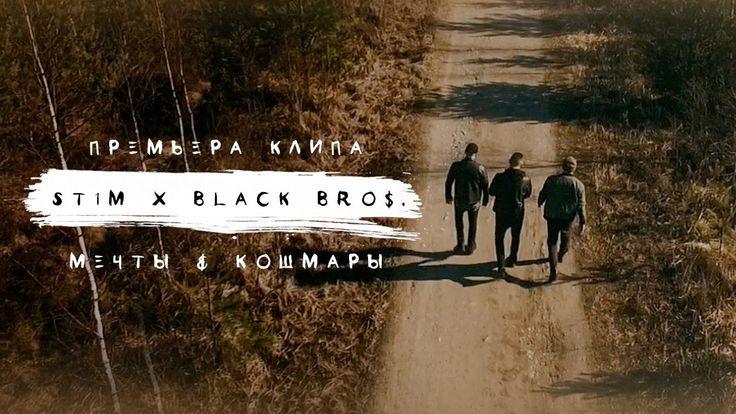 ST1M & BLACK BROS. -  Мечты и Кошмары  http://newvideohiphoprap.blogspot.ca/2016/10/st1m-black-bros.html