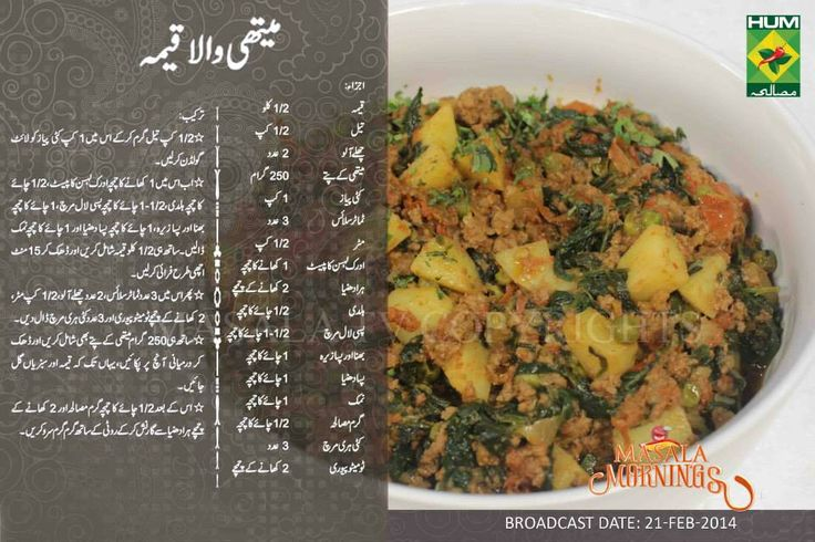 Methi wala keema Recipe in Urdu,English by Masala Mornings | 2015 Pakistani Dresses Fashion, Urdu Hair Beauty Tips, Mehndi Designs, Zubaida Tariq Totkay, Recipes