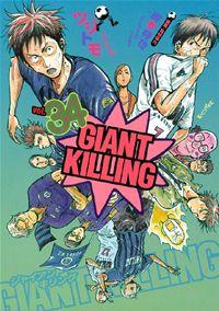 GIANT KILLING【楽天ブックス】