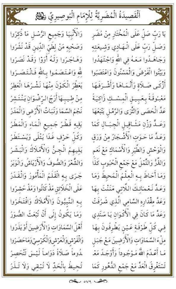 Pin By Dede Apong On Sholawat Mudhoriyah Shalawat Teks Arabic Poetry
