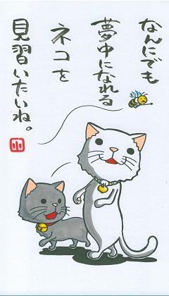 なんにでも夢中になれるネコを見習いたいね。