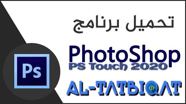 تحميل تطبيق فوتوشوب مهكر لتعديل الصور Ps Touch 2020 Https Ift Tt 35h5mb6 Nintendo Wii Logo Gaming Logos Nintendo Wii