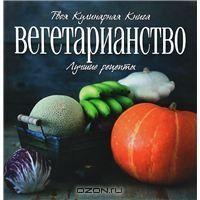 Книга Вегетарианство. Лучшие рецепты.