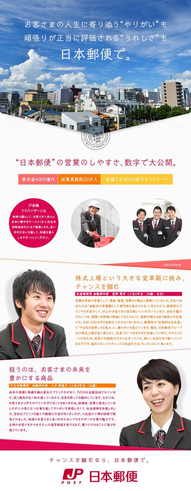 日本郵便株式会社(日本郵政グループ)/未経験からでも安心スタート「郵便局の仕事」(女性、若手も活躍)※応募期限8/14の求人PR - 転職ならDODA(デューダ)