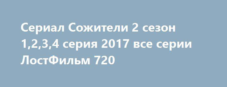 Сериал Сожители 2 сезон 1,2,3,4 серия 2017 все серии ЛостФильм 720 http://kinogo-2016-net.ru/2360-serial-sozhiteli-2-sezon-1234-seriya-2017-vse-serii-lostfilm-720.html  http://kinogo-2016-net.ru/2360-serial-sozhiteli-2-sezon-1234-seriya-2017-vse-serii-lostfilm-720.html