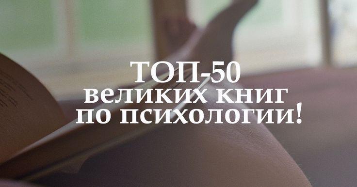 ТОП-50 великих книг по психологии!