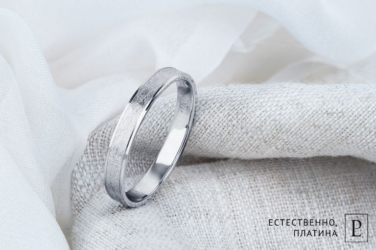 Матовая поверхность этого элегантного обручального кольца из платины контрастирует с сияющей окантовкой, что придает ему уникальный вид. Это кольцо подойдет как мужчинам, так и женщинам, которые ищут чего-то особенного.  #PlatinumLab #обручальныекольца_PlatinumLab #Platinum #кольцо #обручальноекольцо #кольцоназаказ #свадебныекольца #украшенияназаказ