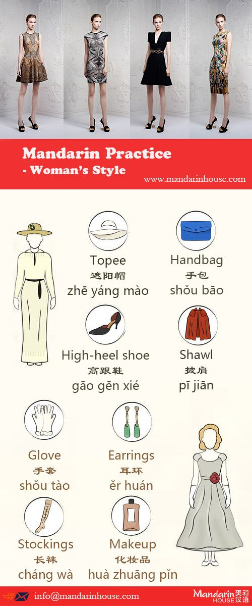 Woman's style in Chinese.For more info please contact: bodi.li@mandarinhouse.cn The best Mandarin School in China.