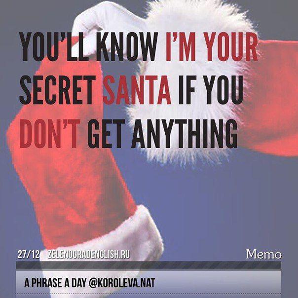 You'll know I'm your Secret Santa if you don't get anything = Если ты ничего не получишь на Рождество, то знай, что твой Тайный Санта - я .    #zenglish #HolidaysAreComing #aphraseaday #korolevanat #НовыйГод