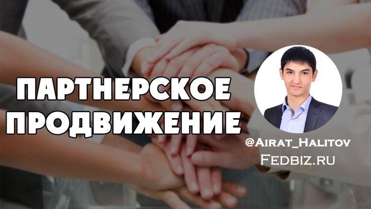 Скрытая реклама и партнерка. №8 Айрат Халитов